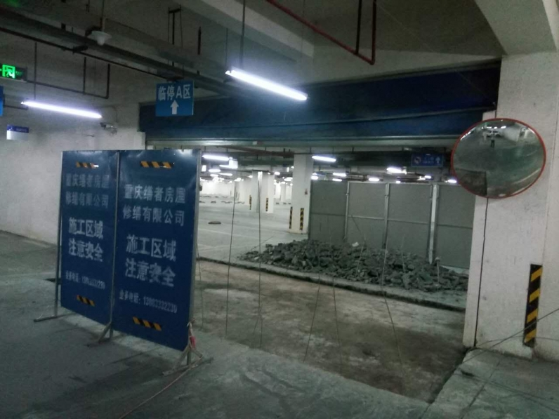 锦江华府车库地坪改造工程