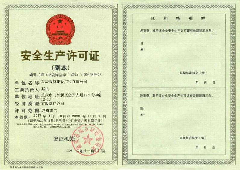 安全生产许可证(普修)