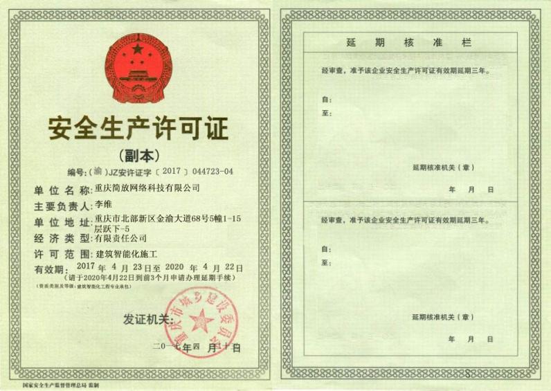 安全生产许可证(简放)