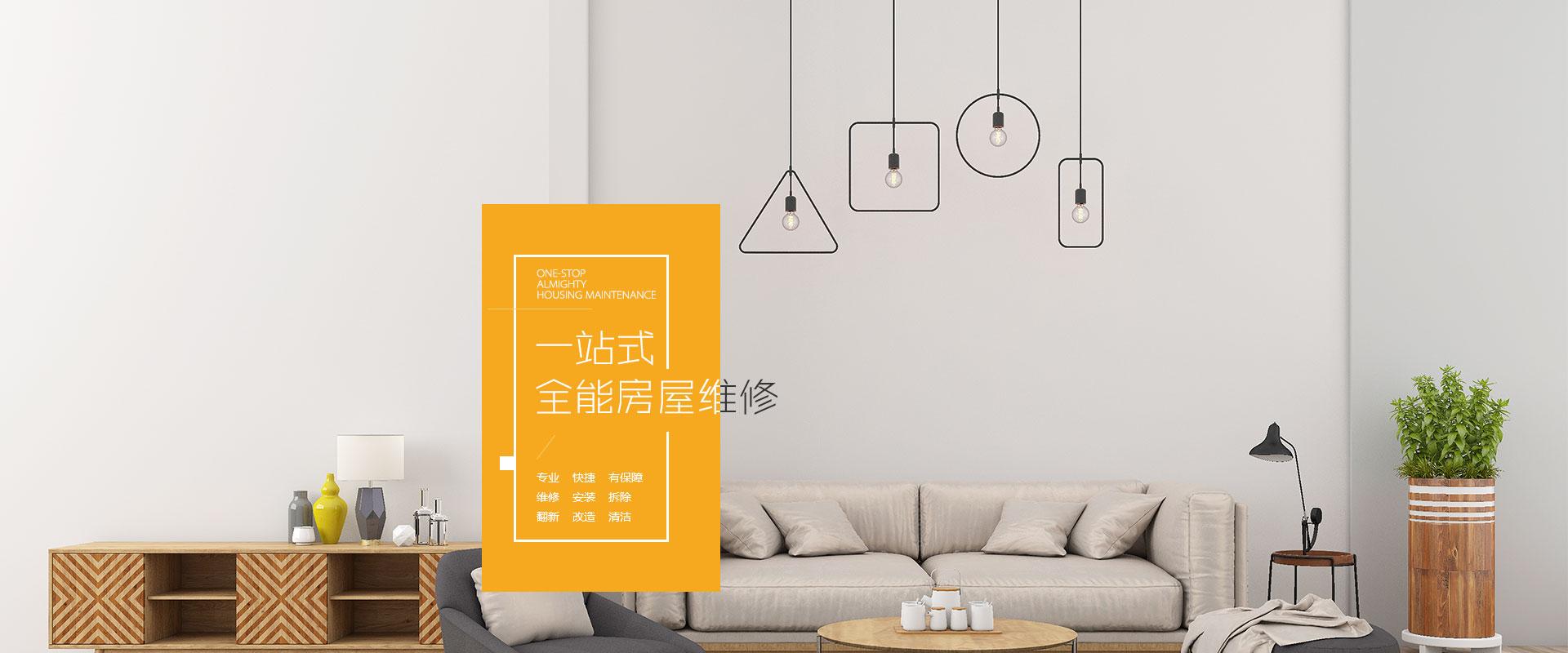 重庆房屋改造